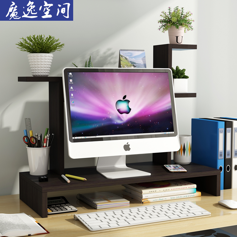 办公桌面整理收纳置物架电脑显示器增高架子底座支架键盘收纳书架