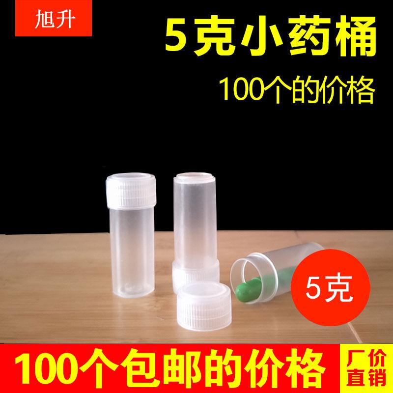 5g克塑料包�b��┢� 小�瓶5ml小桶固�w粉末�w粒�悠贩盅b瓶