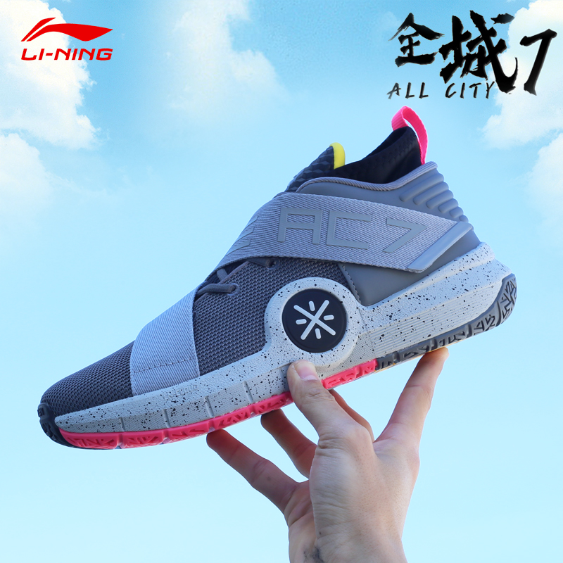 李宁男2021新款韦德之道7篮球鞋