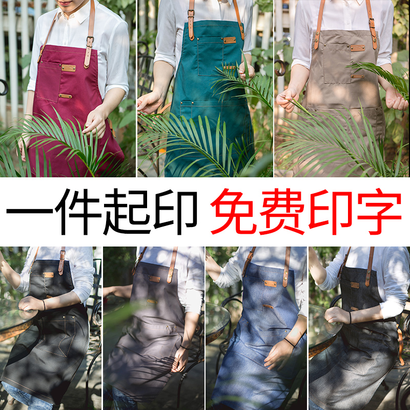 日式简约风格厨房清洁咖啡馆画室面包店烘培工作服围裙定制logo
