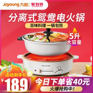 九阳鸳鸯电火火锅锅家用多功能电热锅分体式烤涮电煮锅插电2-8人
