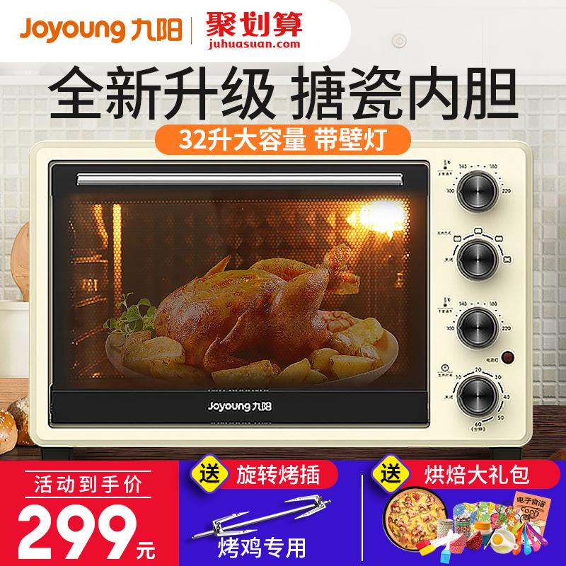九阳电烤箱家用烘培小型迷你多功能全自动蛋糕烤箱32L大容量正品339.00元包邮