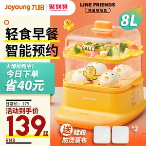 九陽莎莉雞電蒸鍋多功能家用自動斷電蒸籠小型容量蒸菜蒸汽早餐機