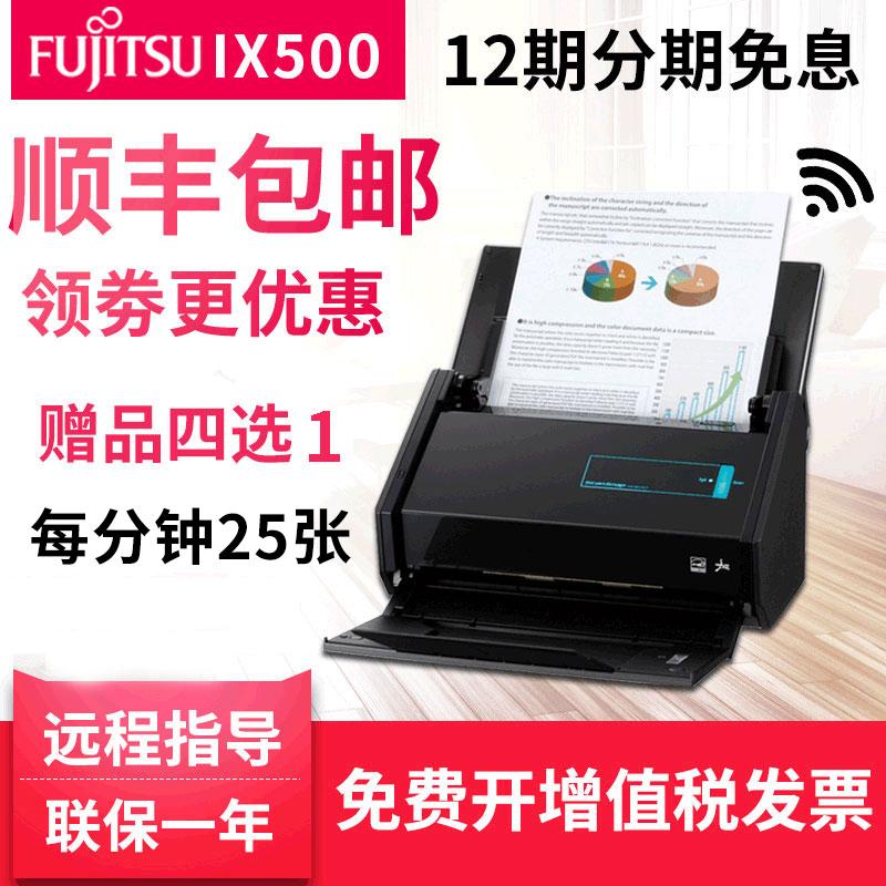 顺丰富士通iX500 iX1500彩色高速双面a4扫描仪快递单文本合同自动进纸连续扫描 A3文档对折扫描