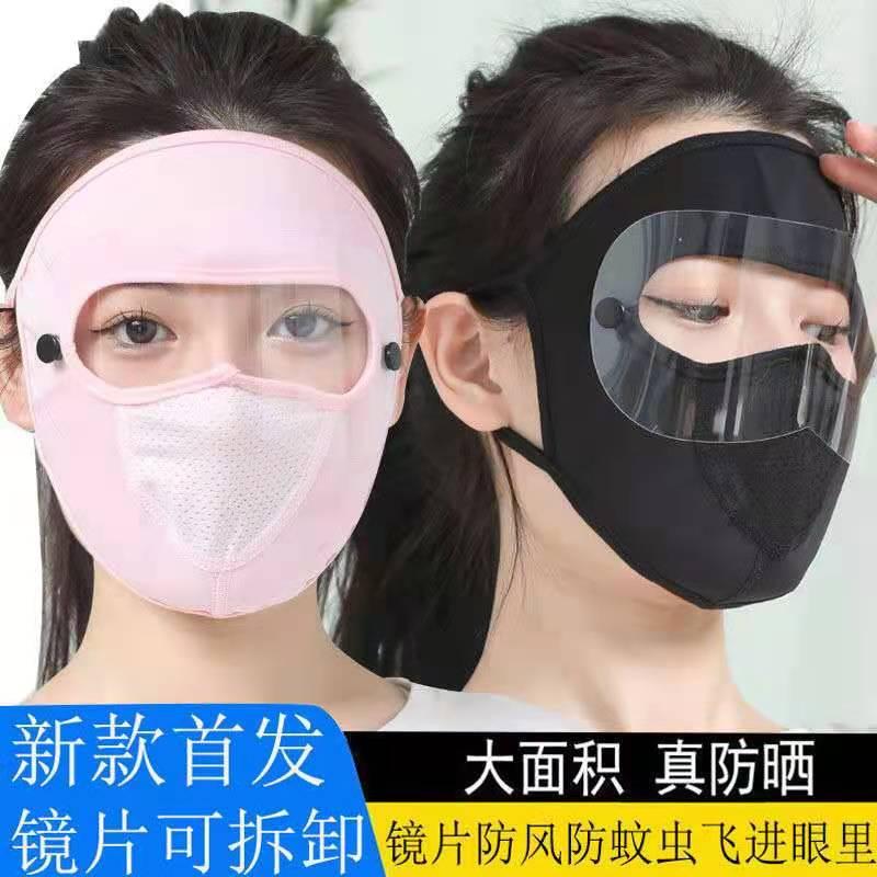 夏季防晒冰丝面罩全脸女骑行装备防紫外线遮脸护脸面具口罩脸基尼