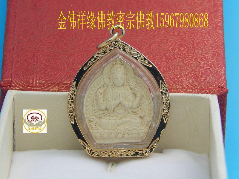 香灰佛牌吊坠密宗四臂观音吊坠密宗佛像守护神西藏擦擦佛像
