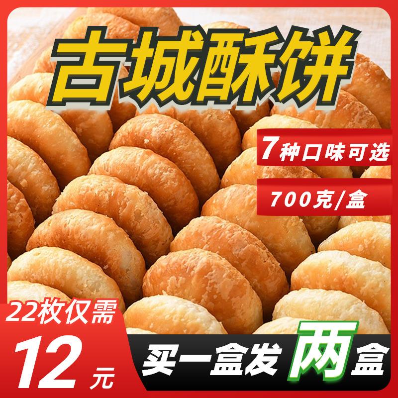 荆州特产古城酥饼手工馅饼现做酥饼抹茶绿豆黑芝麻老婆饼传统糕点