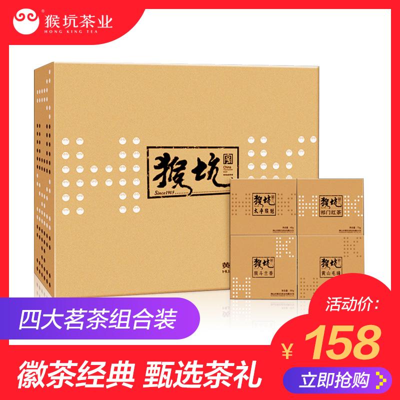 2019新茶上市太平猴魁 祁门红茶 黄山毛峰 猴斗-太平猴魁(猴坑茶业旗舰店仅售158元)