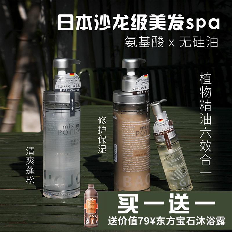 mixim potion洗发水护发素纯植物原液发膜精华保湿「安妮印象」