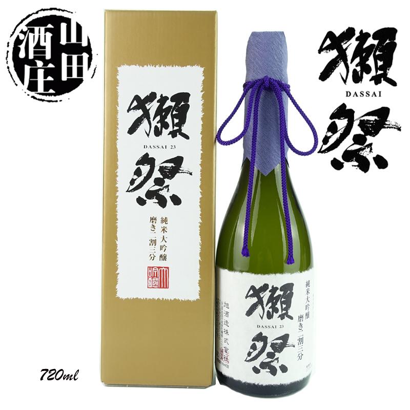 原装进口日本清酒DASSAI獭祭23 %二割三分纯米大吟酿720ml 赖濑祭