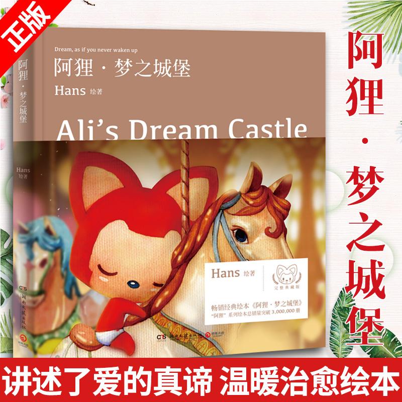 正版 阿�・�糁�城堡完整典藏版 Hans�I�o依然相信童�的你 11��小故事�挠亚橛H情的角度�v述了�鄣恼嬷B �嘏�治愈�L本故事�� 博集