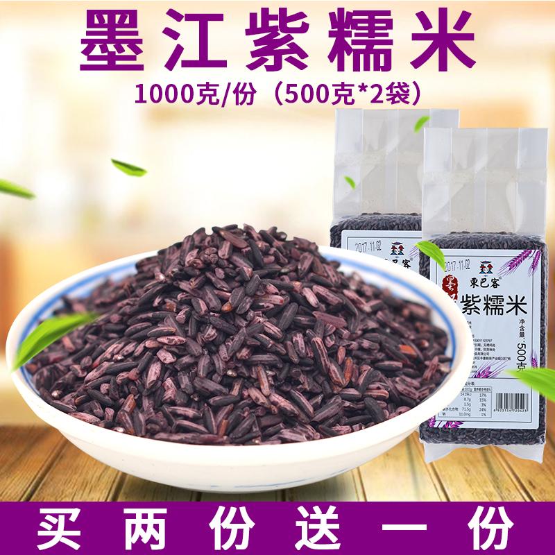 云南特产墨江紫糯米500g*2袋 农家老品种紫米大米粗粮血糯米杂粮