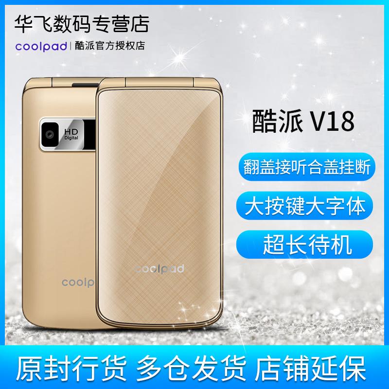 满99元可用3元优惠券Coolpad/酷派 V18 翻盖电信按键功能手机大字大声大屏超长待机老年人手机