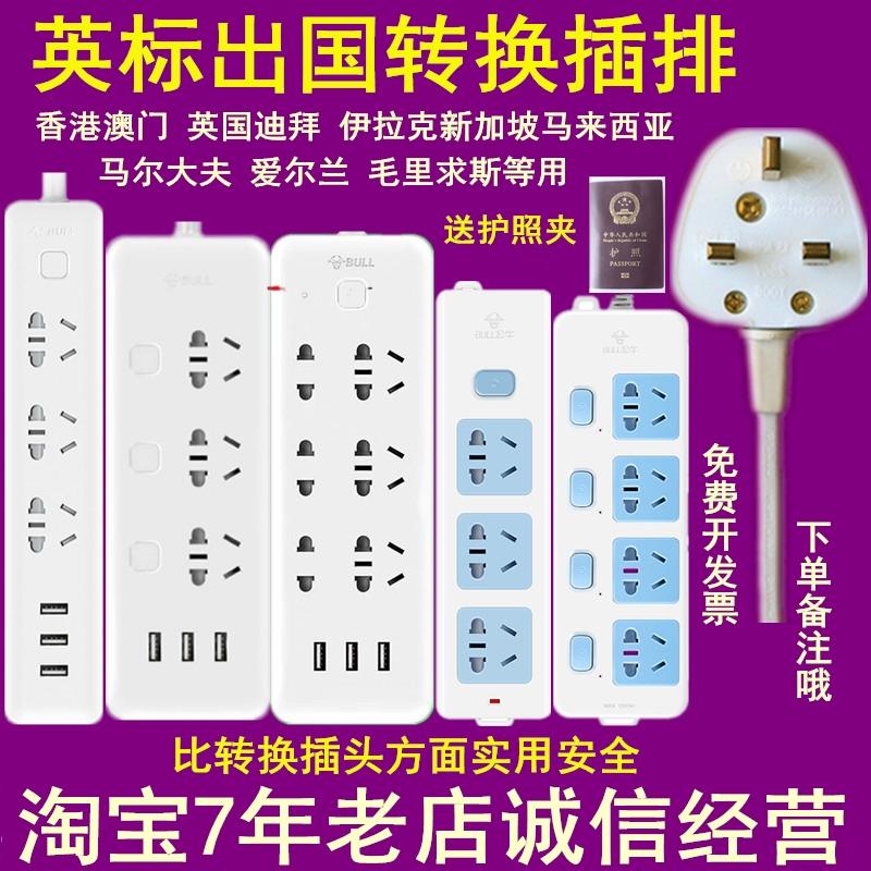 公牛英标插座港版英氏插头去香港澳门英国新加坡出国转换插线板