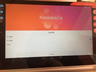 Lenovo�想 YOGA Tablet 2-1050FWIFI 16gb怎么�樱��W友�c�u