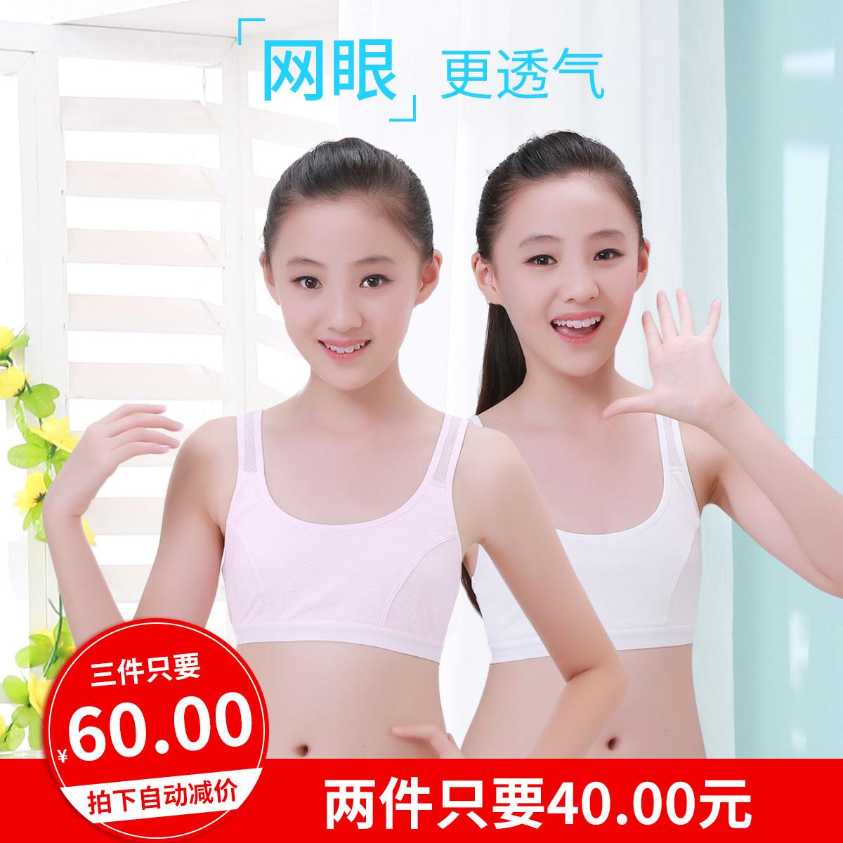 女童内衣小背心发育期9-12岁10大童文胸罩13夏季15小学生儿童女孩