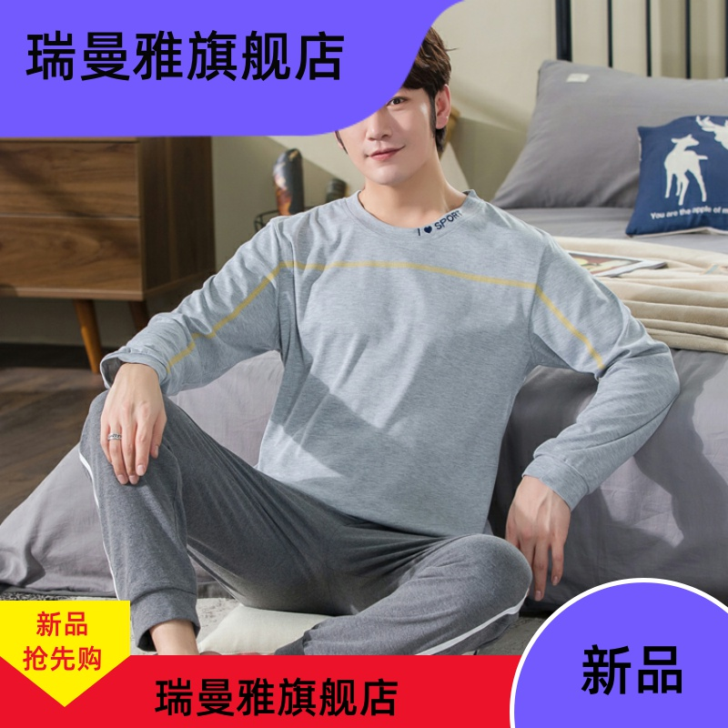 Mens pajamas cotton spring autumn summer summer thin long sleeve cotton mens youth leisure home wear set