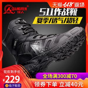 强人3515男夏季透气高帮男靴作战靴