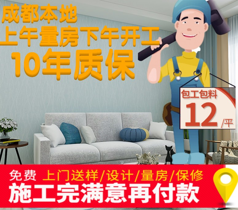 成都上门贴墙纸北欧轻奢客厅简约现代卧室素色壁纸壁画无缝墙布