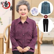 奶奶装秋装外套长袖衬衫中老年人妈妈春秋上衣60-70岁老人衣服女