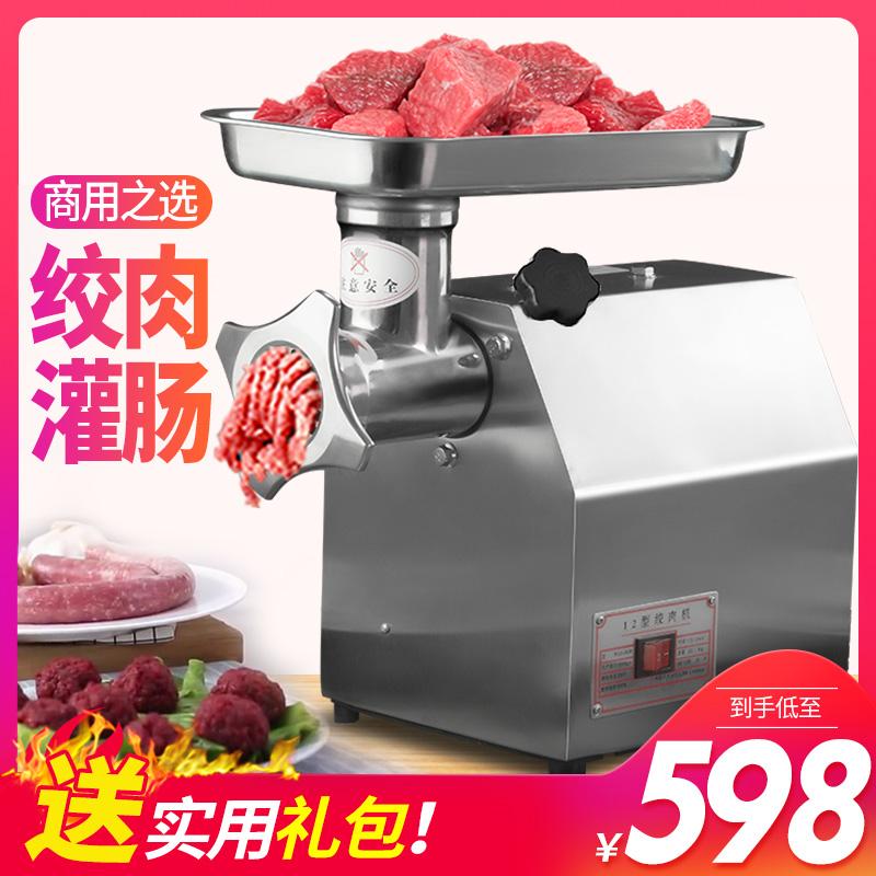 12型绞切肉机商用多功能香肠机大功率电动打肉绞馅蒜不锈钢灌肠机