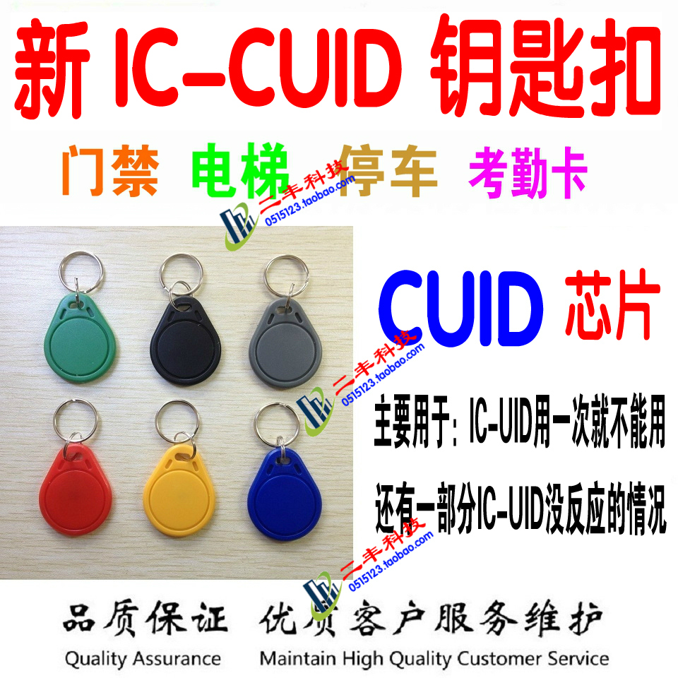 Нового поколения CUID пряжка IC брелок UID карта для FUID карта UFUID/ICOPY3/122U без запереть карта