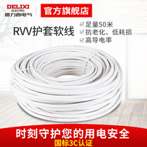 Delixi Electric Home Furnishings wire and cable 50 meters roll 1.5 2.5 Square 2 3 core sheath line rvv wire
