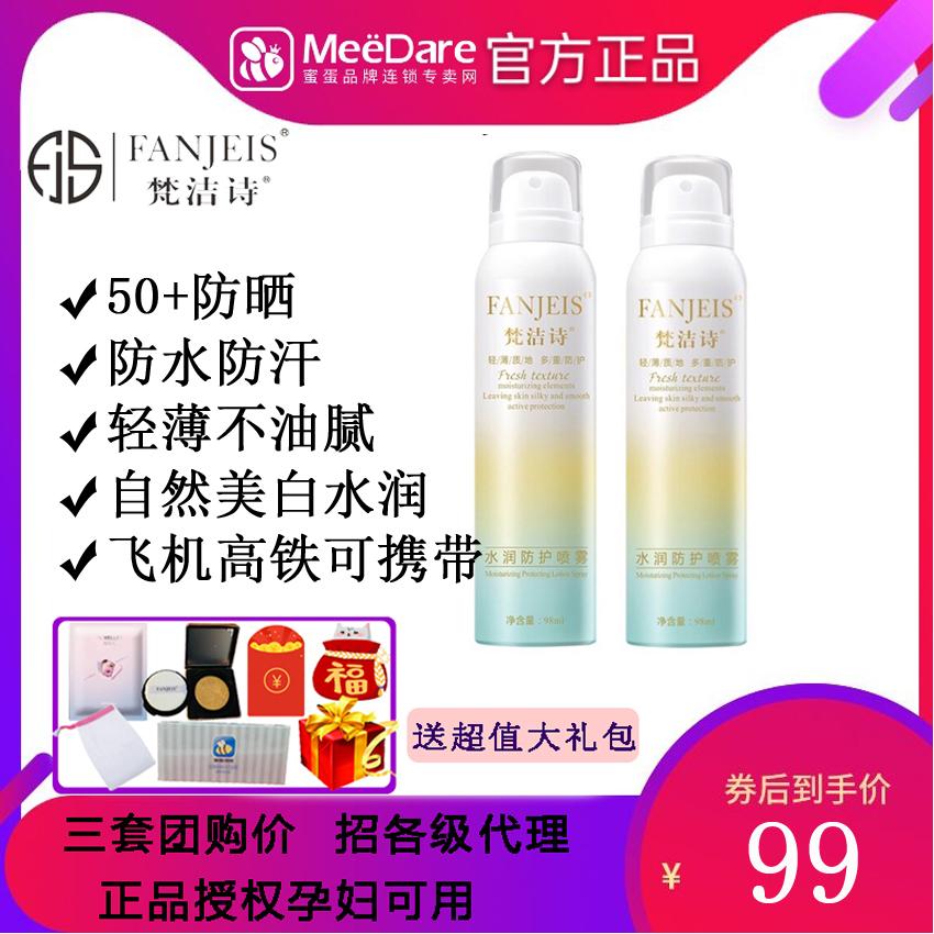 Two yuan protection, moisturizing, moisturizing, moisturizing, sunscreen spray, anti blue radiation, and radiation isolation for pregnant women.