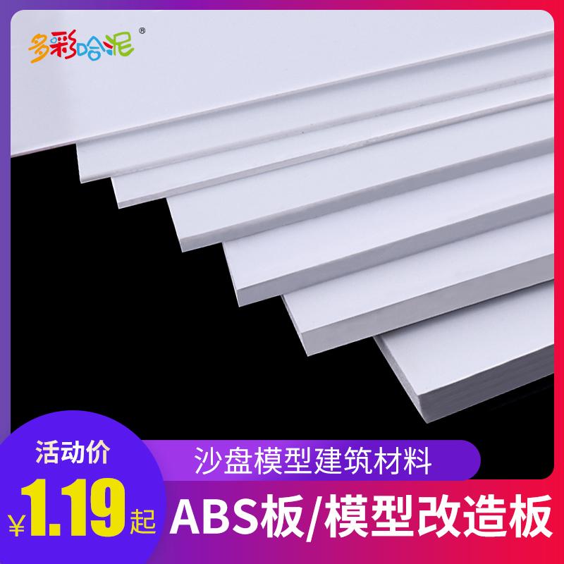 ABS板 塑胶片 改造板 塑料板 白板 DIY沙盘建筑模型板材多规格