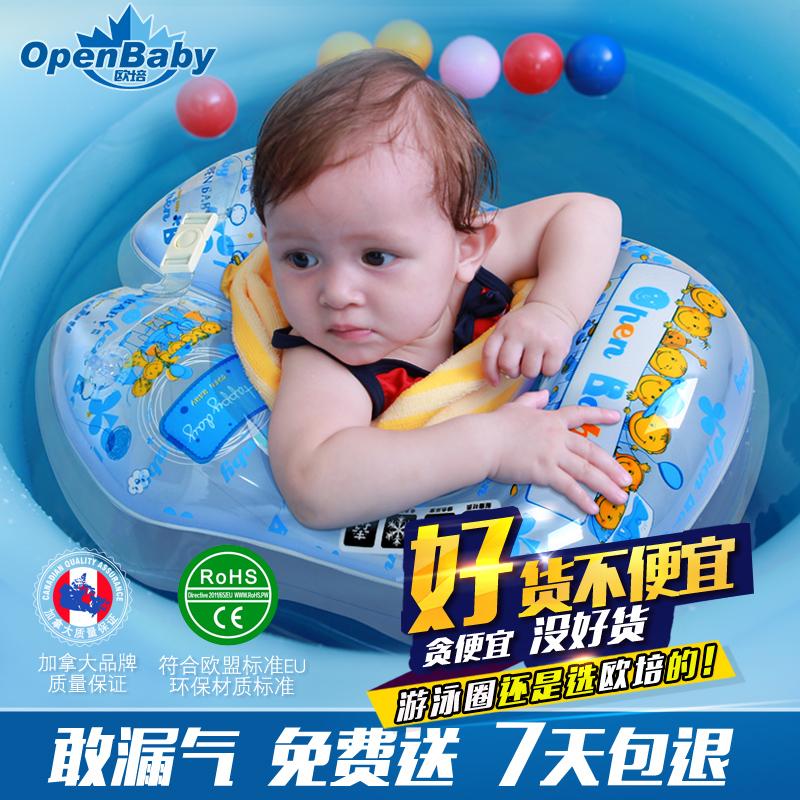 欧培儿童游泳圈3-6岁宝宝救生圈小孩幼儿婴儿泳圈腋下圈1-3岁趴圈
