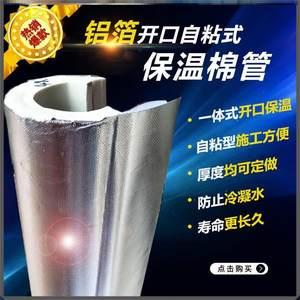 旗威自粘铝箔保温管开口橡塑海绵太阳能ppr水管保温棉套防冻加厚