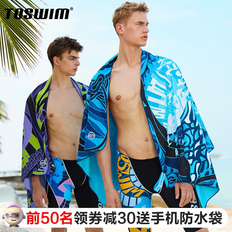 TOSWIM拓胜游泳浴巾吸水速干成人旅行运动沙滩巾速干巾沐浴露套装