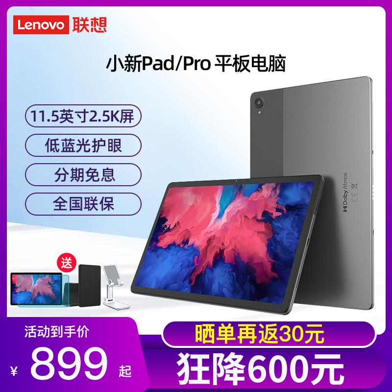 【薇娅推荐 】联想小新Pad Pro/pad plus二合一平板 莱茵护眼2K高清屏11/11.5英寸学生娱乐影音平板电脑