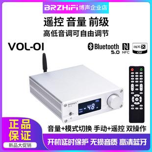 发烧级NJW1194蓝牙5.0高低音调遥控切换选择音量前级 BRZHIFI博声