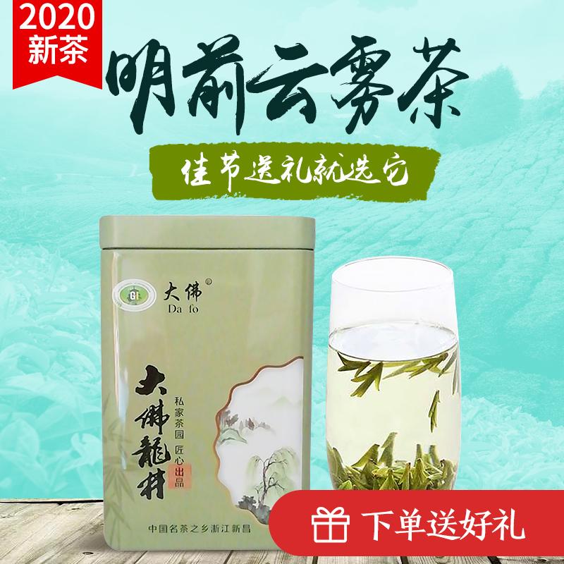 2020硠岩山新茶竜井緑茶炒め大仏春茶明前高山雲霧125グラム缶特恵