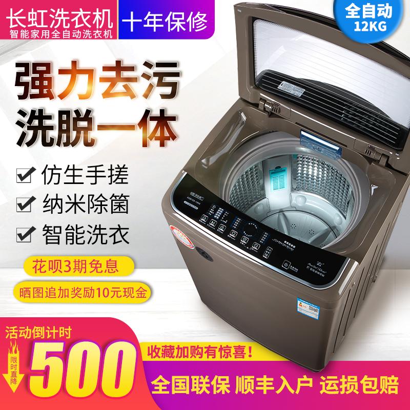 长虹12公斤全自动家用波轮热洗衣机