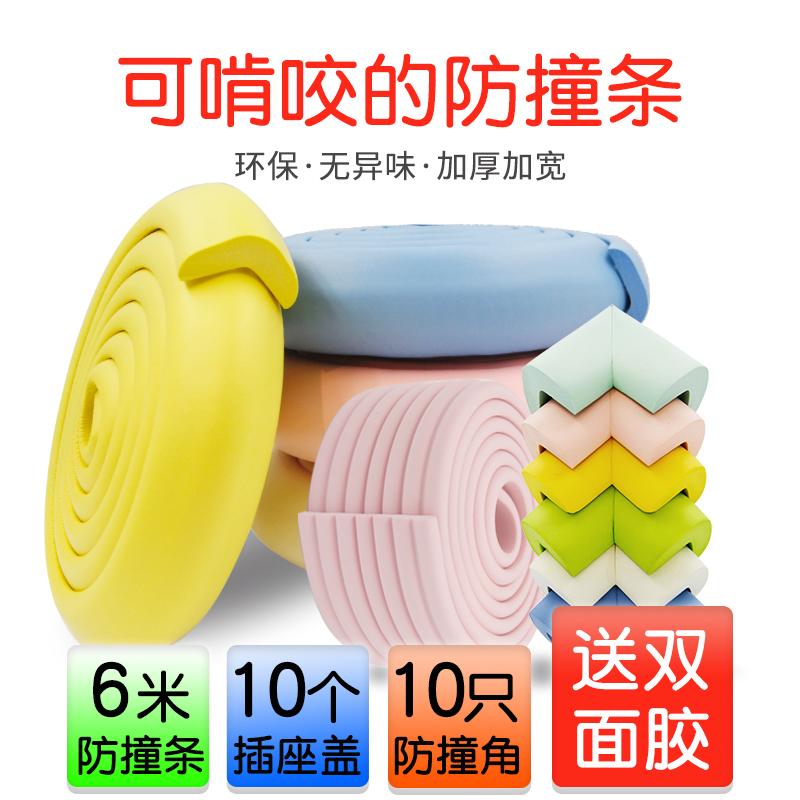 防撞条加厚加宽婴儿墙角保护宝宝桌角防碰撞贴软包儿童桌棱防护条