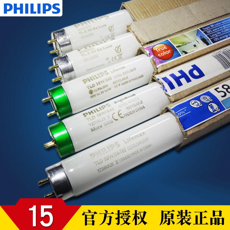 飞利浦 TL-D 58W/54/865/965/950 灯管 T8 1.5米 荧光日光灯
