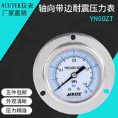 M14 ACUTEK 1.6MPA 轴向带边耐震压力表YN60ZT 1.5防震抗震压力表