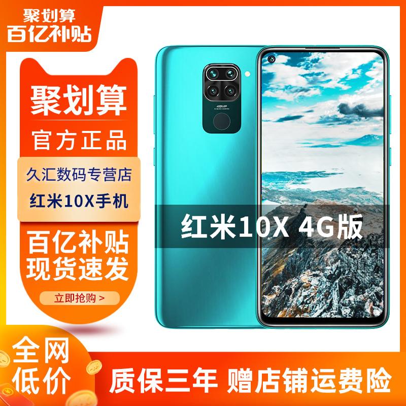 【保修三年顺丰速发】 Xiaomi/小米 Redmi 10X4G新品官方旗舰店红米10X手机小米10青春 k305g note8pro荣耀9X