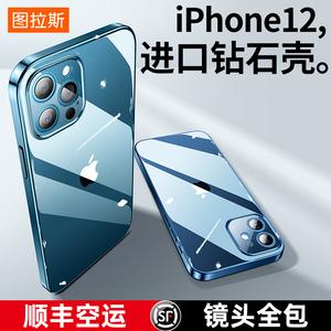 领10元券购买图拉斯iphone12手机壳玻璃保护镜头