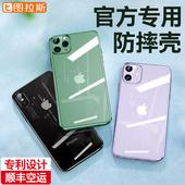 圖拉斯iPhone11手機殼X蘋果11ProMax透明MaxPro防摔XS超薄XR保護套Xmax硅膠軟殼外殼全包潮高檔mas潮牌網紅女