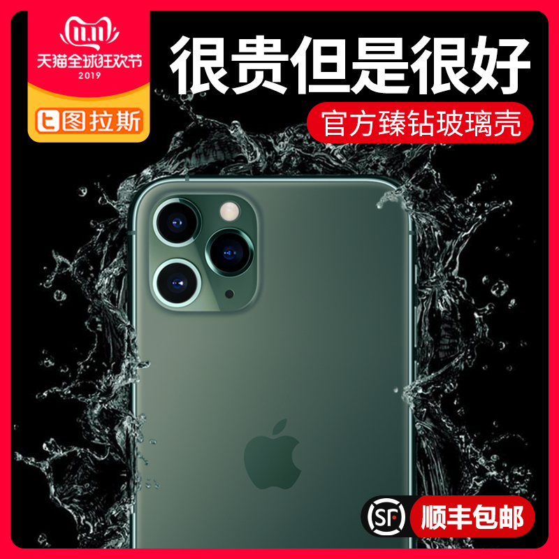 图拉斯iPhone11Pro Max手机壳苹果11玻璃镜面11ProMax透明MaxPro防摔全包iphonepromax高档por带挂绳潮Pormax