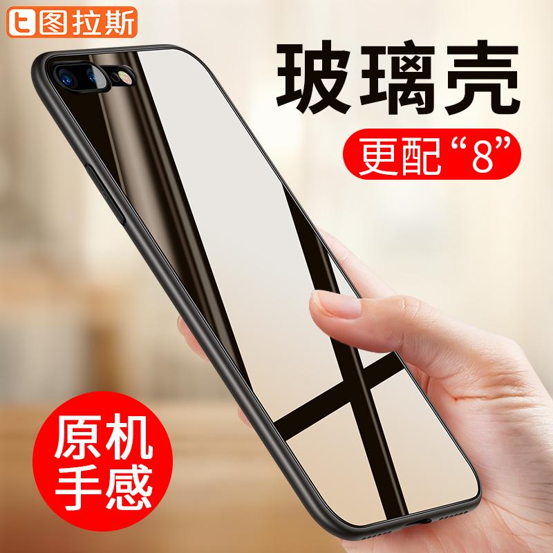 图拉斯苹果7Plus手机壳iPhone8玻璃新款7P全包防摔超薄8P女男潮牌
