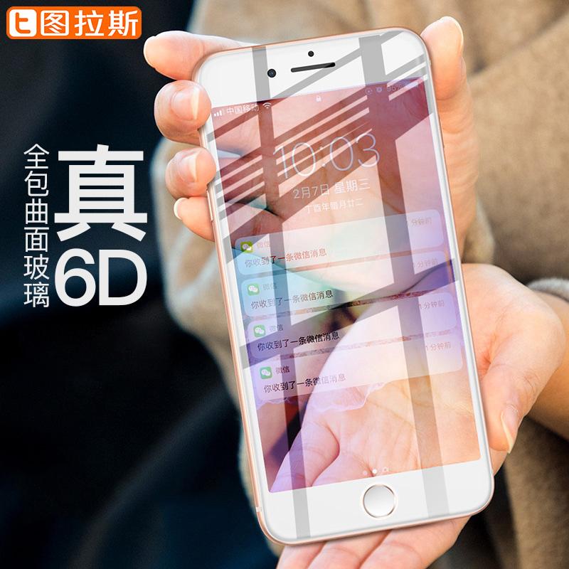 图拉斯iPhone6Plus钢化膜6s苹果手机全屏全覆盖6sPlus超薄蓝光玻璃贴膜5.5全包边水凝全包防摔4.7六i6屏保ip