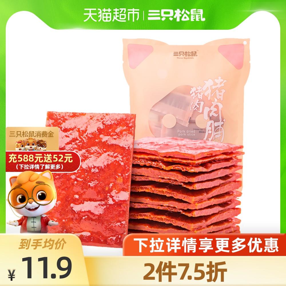 猪肉脯100g/袋休闲食品三只松鼠