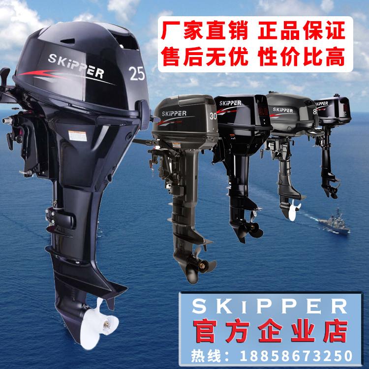 SKIPPER官方汽油船外机挂桨机 船用推进器二四冲程舷外机 螺旋桨