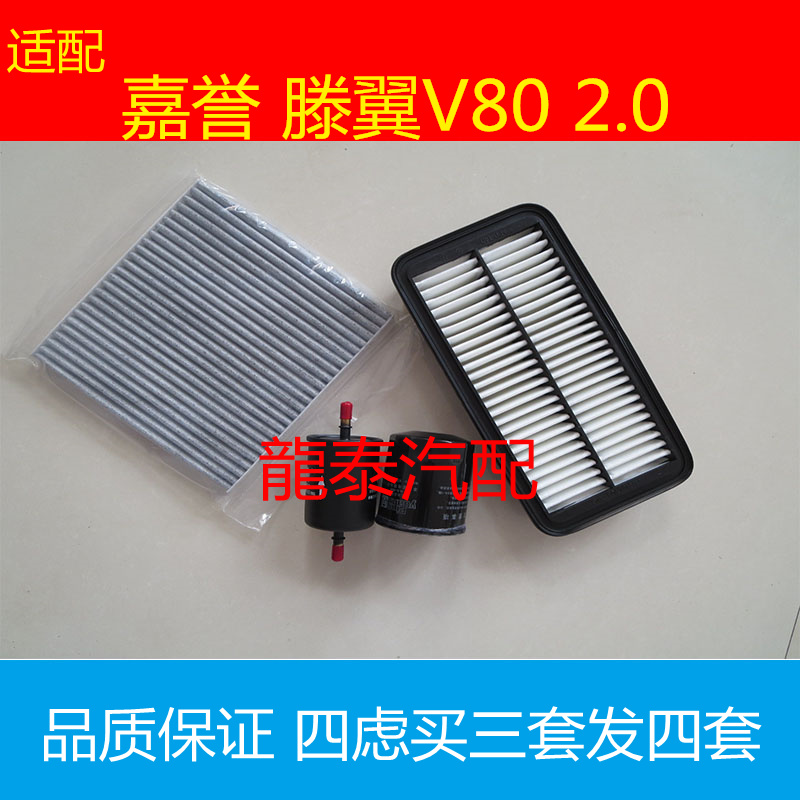 Suitable for new and old Great Wall Jiayu Tengyi V80 2.0 four factor maintenance accessories air filter air conditioner oil grid