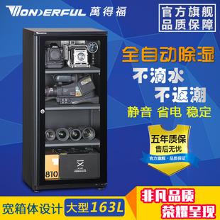 139CHAD防潮箱干燥箱自动除湿单反相机镜头电子万得福