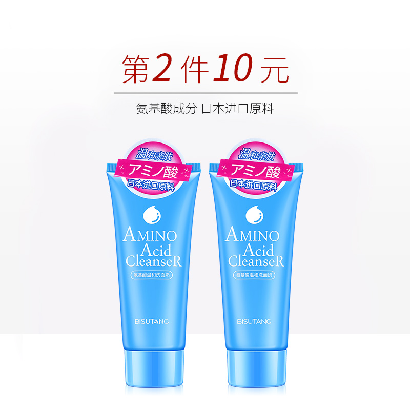 氨基酸温和洗面奶保湿深层清洁补水女男士日本进口原料1图片